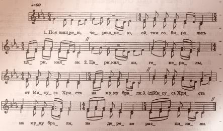 нотация к песне под вишней черешней