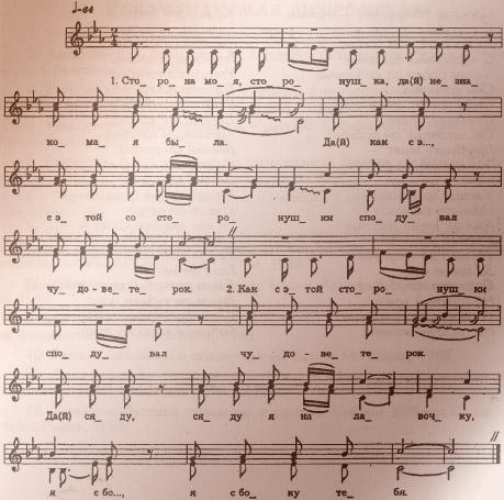 нотация к лирической песне