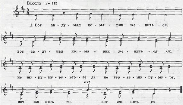 ПЕСНЯ КОМАРИКИ СКАЧАТЬ БЕСПЛАТНО