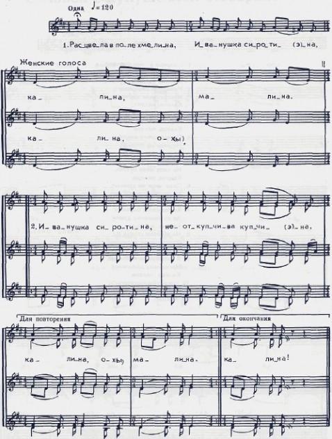 песня расцвела в поле хмелина музыкальная нотация