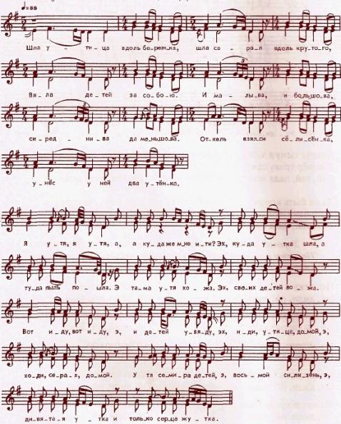 музыкальная нотация к фольклорной песне Шла утица вдоль бережка