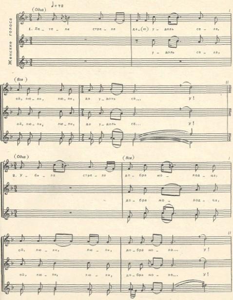 Песня - Летела стрела да удоль села
