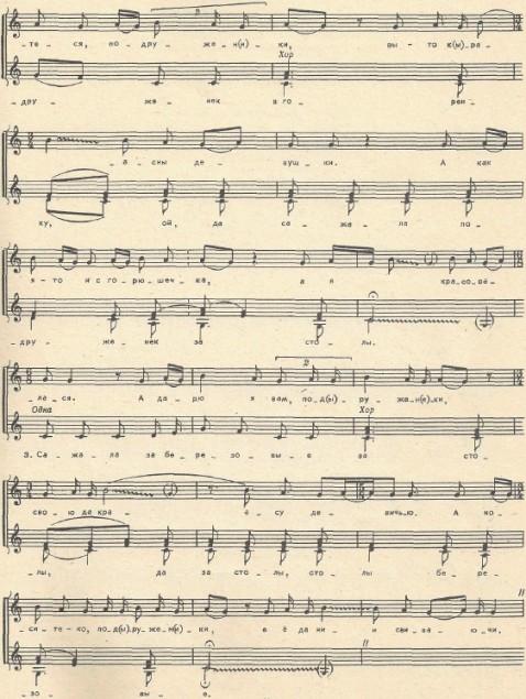 свадебная песня - Ходила же Машенька по саду - музыкальная нотация