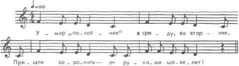 музыкальная нотация к игре Умер покойник