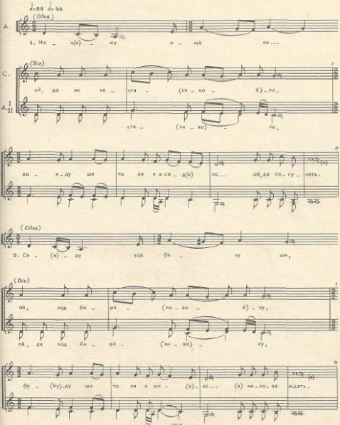 Музыкальная нотация к песне - Ночка ещё не настала