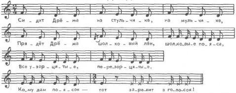 музыкальная нотация к игре Сидит Дрёма