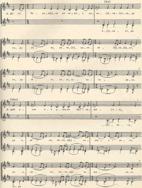 нотация - свадебная песня Да на море утушка купалася