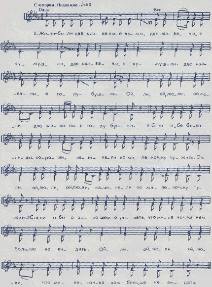 музыкальная нотация к песне Жили-были две названые кумы