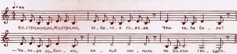 музыкальная нотация для игры костромушка