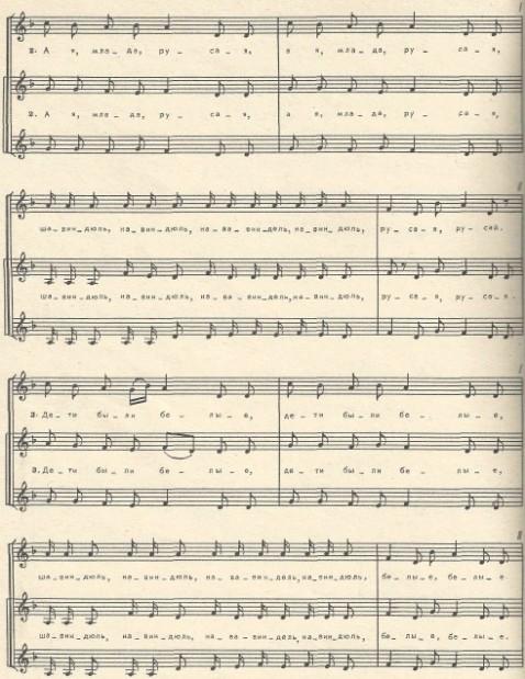 музыкальная нотация к песне - У меня муж рыжий был