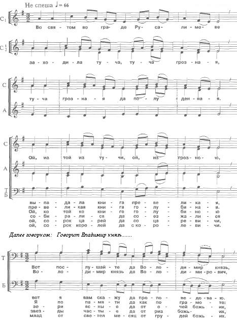 Духовный стих - Голубиная книга Вариант 1