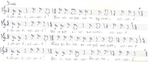 Ля-ли-ё (качельная) - музыкальная нотация