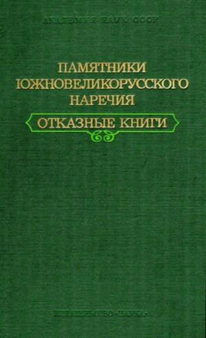 Отказные книги