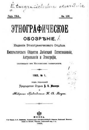Этнографическое обозрение, 1903, № 1, с. 94-97.