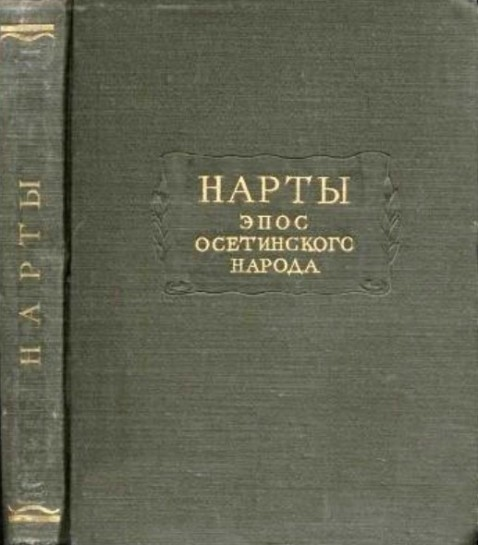 Нарты. Эпос осетинского народа