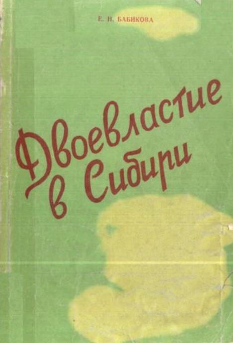 Двоевластие в Сибири